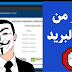 احذر من هذا البريد ومن هذا الموقع united-domains.ga مهندس احمد قطب