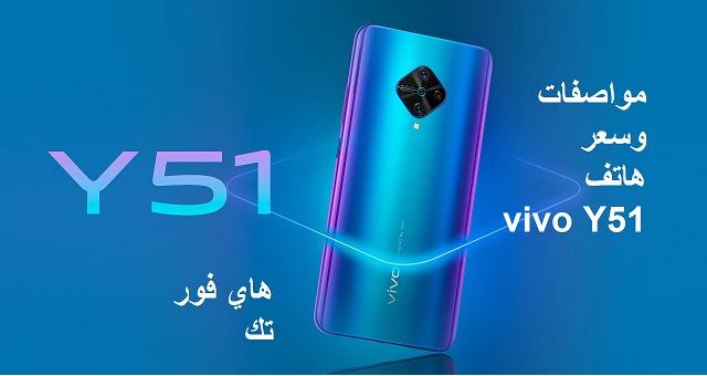 مواصفات وسعر هاتف vivo Y51 الجديد من فيفو 2020