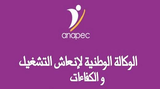 انابيك: فرص عمل في عدة مدن مغربية وفي عدة تخصصات فقط بالكالوريا وبراتب شهري يفوق 2500 درهم