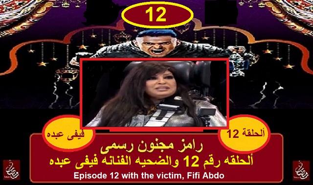 رامز مجنون رسمى - الحلقه 12 مع الفنانه فيفى عبده