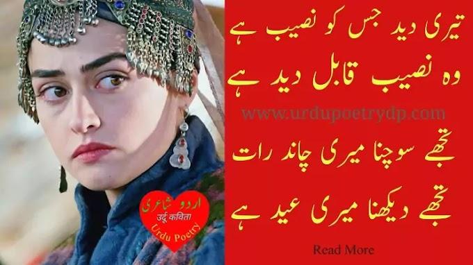 Romantic Eid Mubarak Shayari Fall In Love