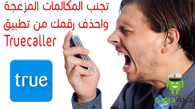 احذف رقمك من تطبيق Truecaller