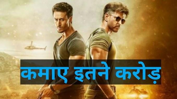 बॉक्स ऑफिस: वॉर मूवी कलेक्शन, 9 दिन में टूटे कई रिकॉर्ड | war movie 9 days collection in hindi