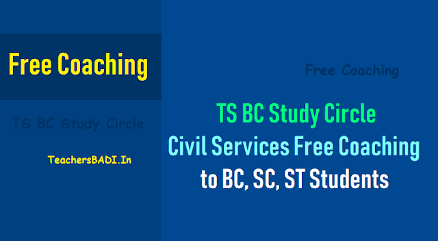 ts bc study circles free coaching entrance exam 2018,online application form,hall tickets,results,upsc civil services free coaching 2018,#freecoaching for civil services exams 2018