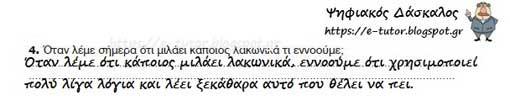 Σπάρτη: Η ζωή στην πόλη - 2η Ενότητα Αρχαϊκά χρόνια - 2η Ενότητα Αρχαϊκά χρόνια - από το «https://e-tutor.blogspot.gr»