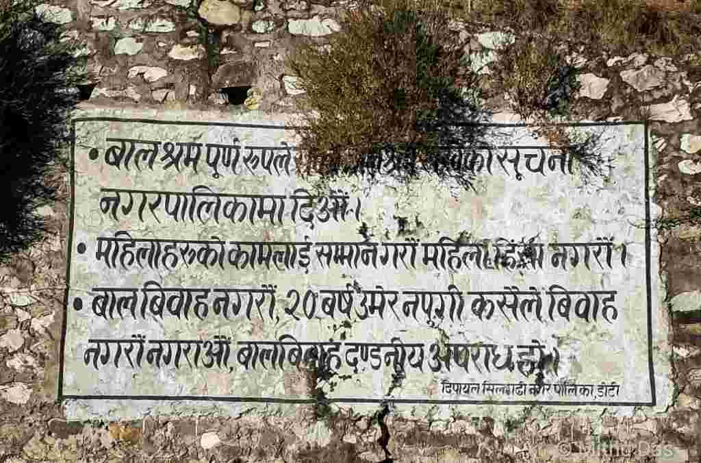 Dipayal Silgadhi Nagarpalika