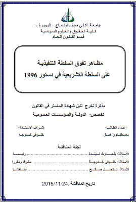 مذكرة ماستر : مظاهر تفوق السلطة التنفيذية على السلطة التشريعية في دستور 1996 PDF