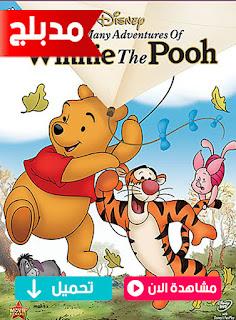 مشاهدة وتحميل فيلم ويني الدبدوب The Many Adventures of Winnie the Pooh مدبلج عربي
