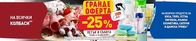 БИЛА Гранде оферти 15-16.05