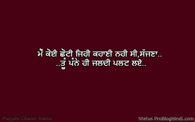 love attitude status punjabi