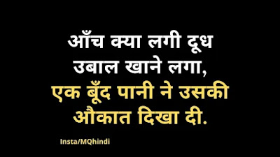 Meri Aukat Shayari In Hindi