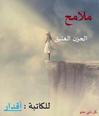 رواية ملامح الحزن العتيق كاملة pdf -  اقدار
