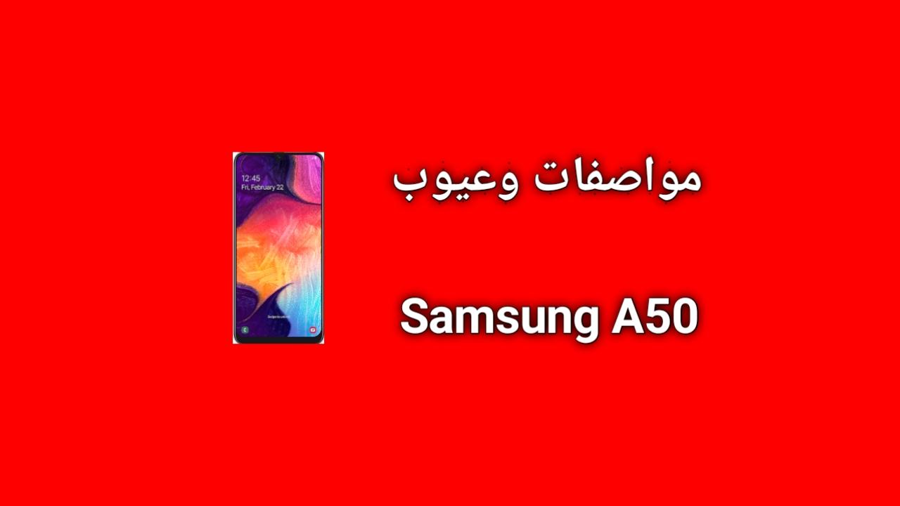 سعر و مواصفات Samsung Galaxy A50 - مميزات وعيوب سامسونج A50