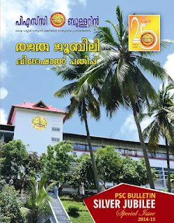 PSC Bulletin Silver Jubilee Special Issue