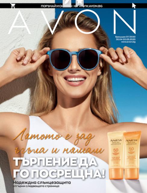 Avon брошура-каталог №7  30.04 - 20.05