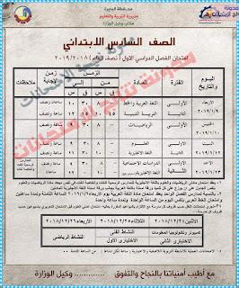 جدول امتحانات محافظة البحيره الترم الاول 2019 جميع المراحل