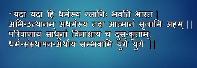 यदा यदा हि धर्मस्य, Yada yada hi dharmasya Lyrics in Hindi   Geeta Shlok