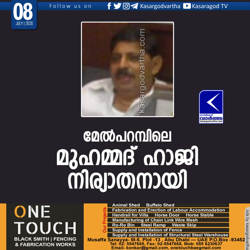 Kerala, News,  Muhammad Haji of Melambaramb passesw away, Obituary,