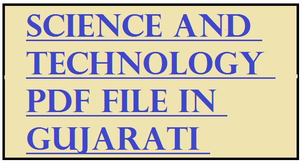Science and Technology PDF file in Gujarati