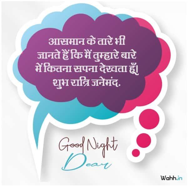 Good Night Love Hindi Status For GF