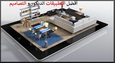 أفضل تطبيقات تساعد في تصميم ديكور  أفضل تطبيقات تصميم ديكورات المنزل  , المحلات المقاهي , المطاعم