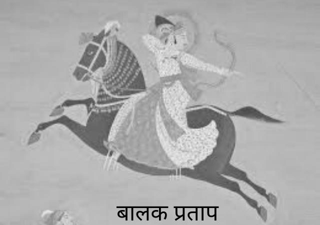 प्रणवीट बालक प्रताप - Baalak Prataap Hindi Story