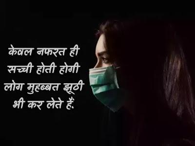 attitude nafrat quotes in hindi