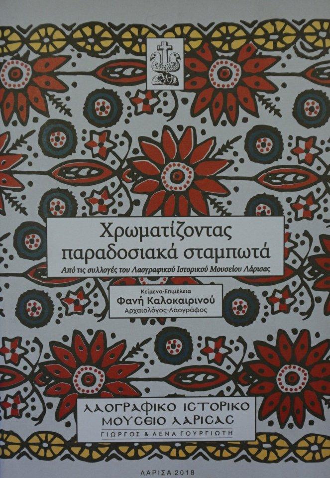 Παρουσιάζεται το βιβλίο «Χρωματίζοντας παραδοσιακά σταμπωτά. Από τις συλλογές του Λαογραφικού Ιστορικού Μουσείου Λάρισας»