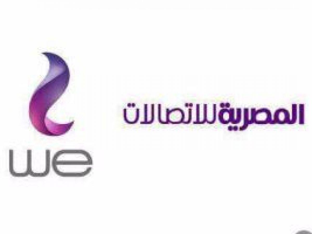 وظائف الخط الرابع للمحمول we أفراد أمن و خدمة عملاء مصر 2021