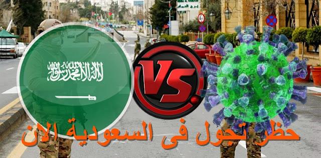السعودية تعلن عن حظر تجوال اليوم وغرامه 10 الاف ريال لمن يخالف قوانين الحظر - المعفيين من حظر التجوال فى السعودية