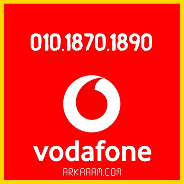 رقم فودافون مميز  01018701890