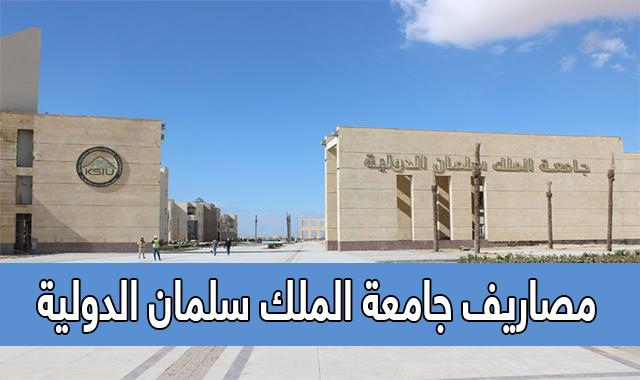 مصاريف جامعة الملك سلمان الدولية 2021-2022