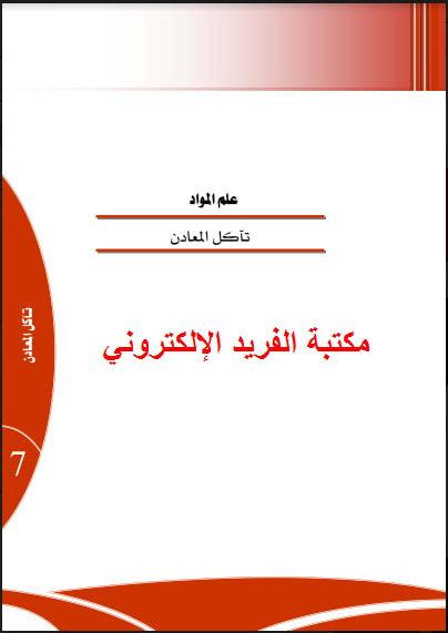 تحميل كتاب بيولوجيا الخلية pdf