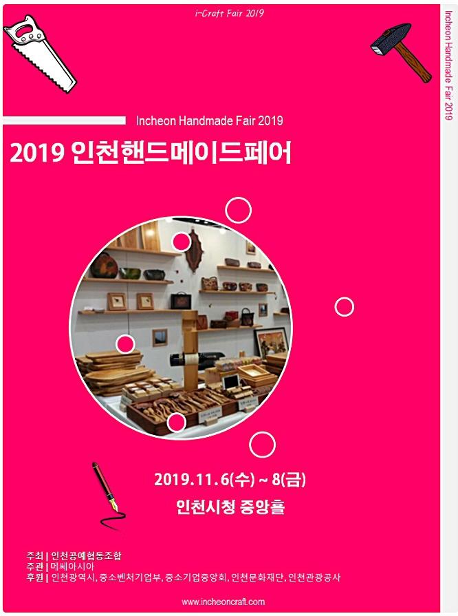 인천 공예산업의 대중화, '2019 인천핸드메이드페어' 개최