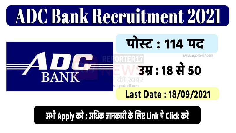 Ahmedabad District Bank Recruitment 2021