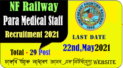 NF Railway Para Medical Staff Recruitment 2021