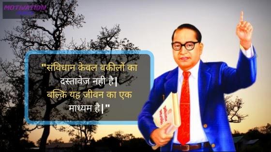 भीम राव अम्बेडकर के प्रेरणादायक विचार || Dr. Bhimrao Ambedkar slogan in hindi