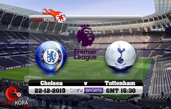 مشاهدة مباراة توتنهام وتشيلسي اليوم 22-12-2019 في الدوري الإنجليزي