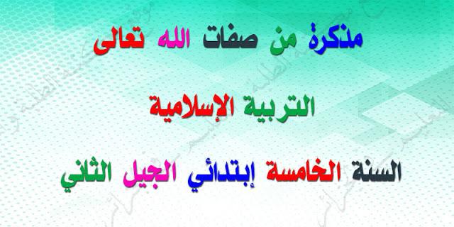 مذكرات التربية الإسلامية من صفات الله تعالى للسنة الخامسة إبتدائي