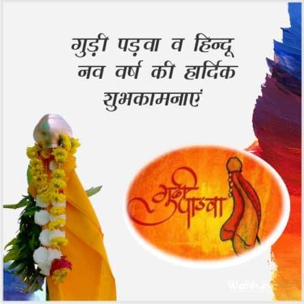 Hindu Nav Varsh Status Greetings
