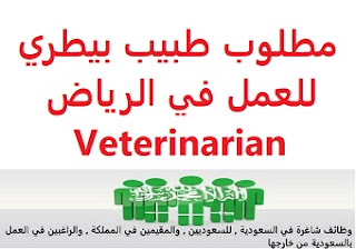 A veterinarian is required to work in Riyadh  To work in Riyadh  Type of shift: full time  Education: Bachelor degree  Experience: At least three years of work in the field Fluent in both Arabic and English in writing and speaking  Salary: to be determined after the interview