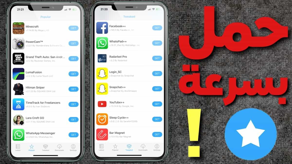 متجر AppCake لتحميل التطبيقات والالعاب المكركة