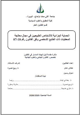 مذكرة ماستر: الحماية الجزائية للأشخاص الطبيعيين في مجال معالجة المعطيات ذات الطابع الشخصي وفق القانون رقم 18-07 PDF