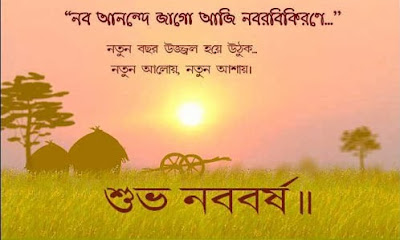 Best Pohela Boishakh SMS text 1423, Bangla, English message collection