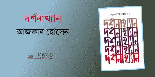 দর্শনাখ্যান | আজফার হোসেন