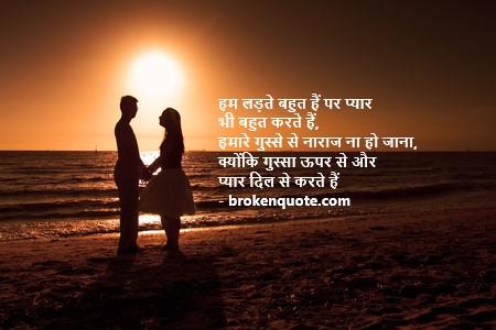 New Latest True Love Quotes