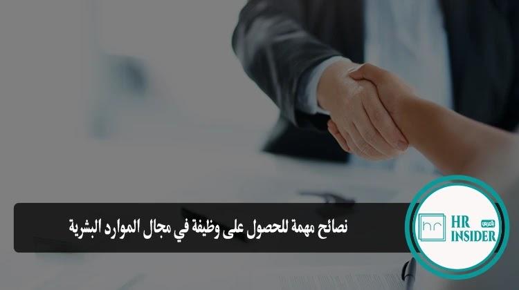 نصائح مهمة للحصول على وظيفة في مجال الموارد البشرية
