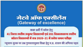 mp excellence school admission 2021