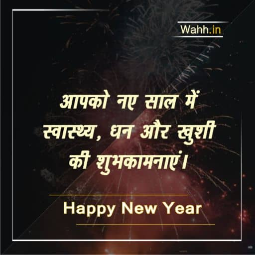 best new year wishes 2021 in hindi