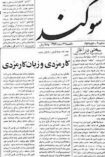 آرشیو نشریه سوگند - ارگان مرکزی اتحاد دموکراتیک مردم ایران